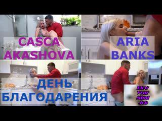 Порно перевод Casca Akashova Aria Banks mom daughter incest taboo cuckold мама и дочь инцест измена табу рогоносец субтитры