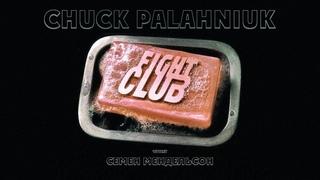 Чак Паланик: Бойцовский Клуб