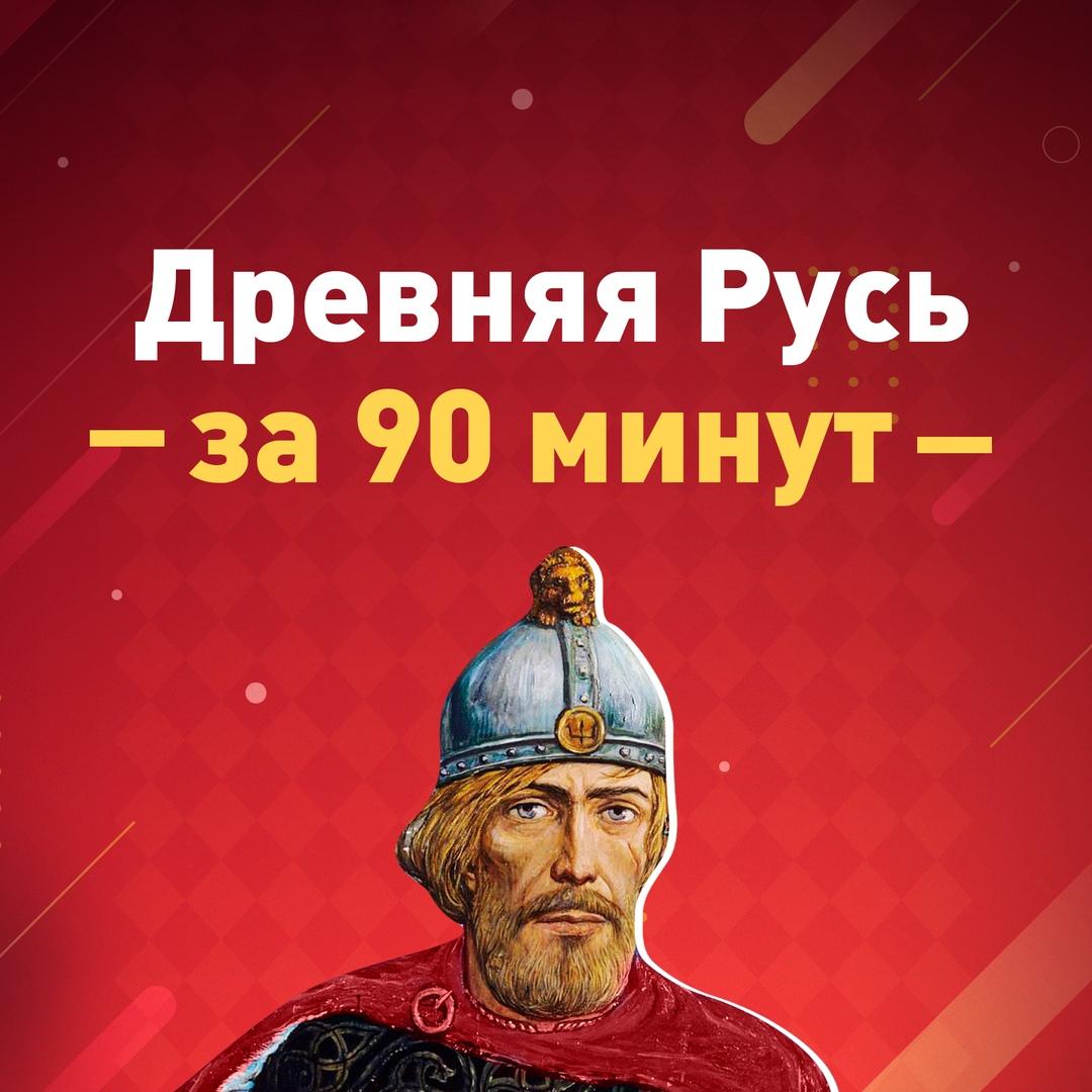 Афиша Тюмень Древняя Русь за 90 минут