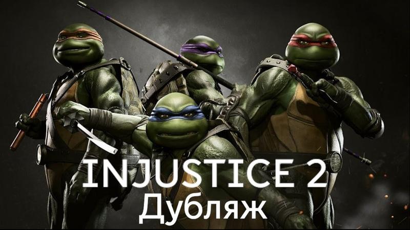 Injustice 2 DLC TMNT Trailer Дубляж смотреть онлайн без регистрации