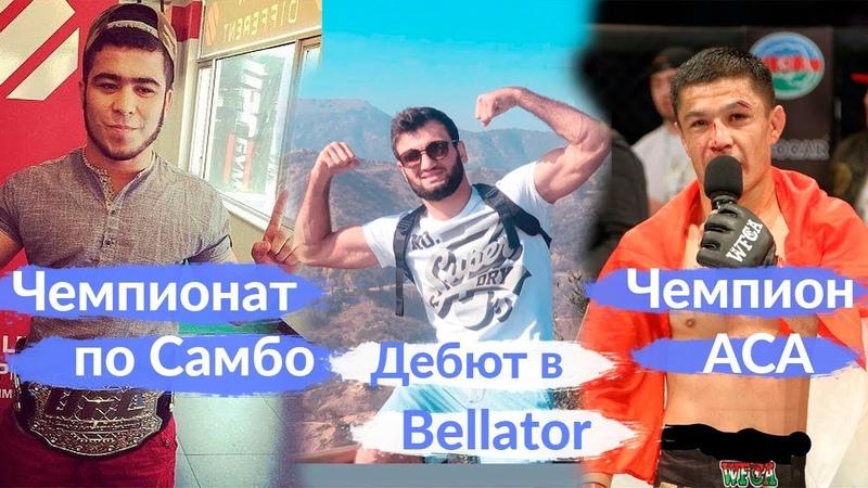 Муин Гафуров Азам Гафоров АСА Некруз Мирходжаев в беллаторе
