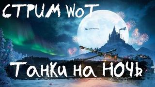 СТРИМ WoT: Танки на ночь..