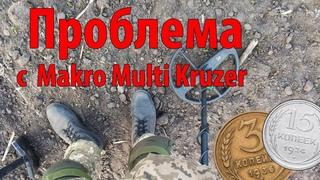 Серебро, и проблема с Makro Multi Kruzer.