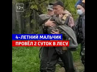 Четырёхлетний ребёнок провёл двое суток один в холодном лесу  Россия 1