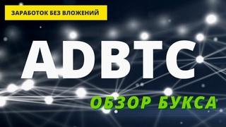 adBTC - проверенный букс для заработка. Обзор 2021