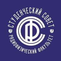 Логотип Студенческий совет Радиофизического факультета