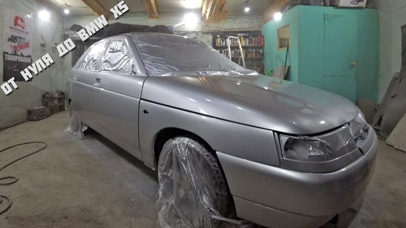 Покраска Ваз 2112 в гараже своими руками От нуля до BMW X5