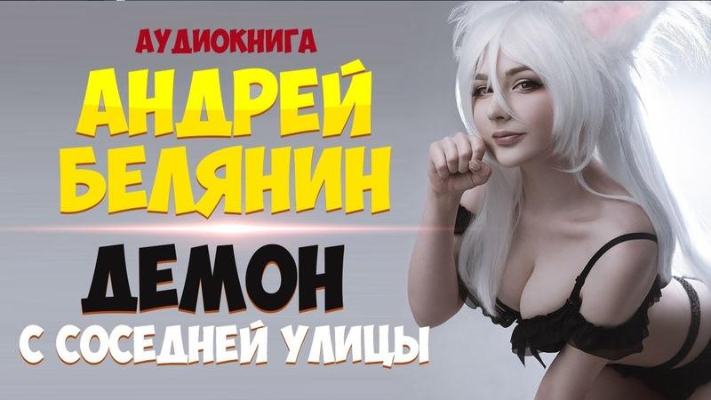 Демон с соседней улицы Андрей Белянин АУДИОКНИГА 1