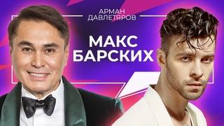 МАКС БАРСКИХ ИНТЕРВЬЮ   Арман Давлетяров 16+