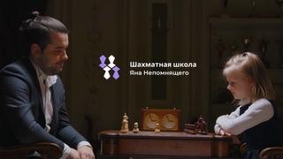Шахматная школа Яна Непомнящего
