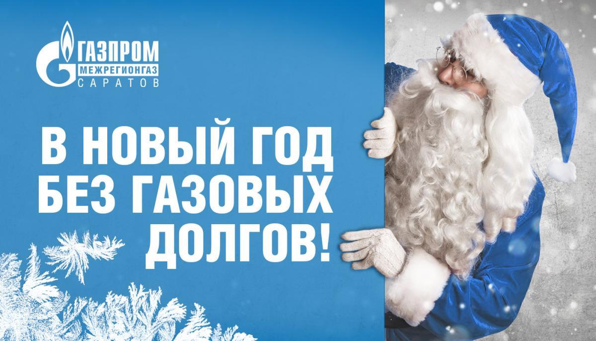 Стартовала ежегодная акция «В Новый год без газовых долгов!»