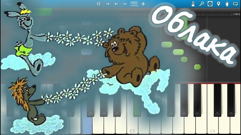 Облака песня из мультфильма Трям Здравствуйте на пианино Synthesia