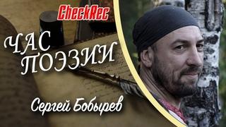 ЧАС ПОЭЗИИ - Сергей Бобырев