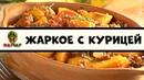 Готовим ВКУСНЕЙШУЮ курицу с картошкой В КАЗАНЕ СУПЕР РЕЦЕПТ