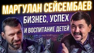 Маргулан Сейсембаев   Почему я не оставлю наследство собственным детям? Религия, бизнес и семья.