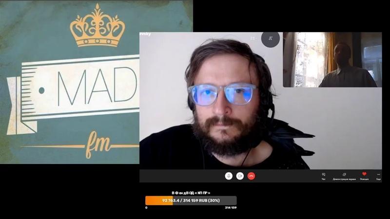 MadFM Дискуссия об атеизме со Станиславом Дробышевским