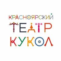 Логотип Красноярский театр кукол