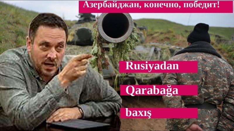Azərbaycan, əlbəttə, qalibdir! Азербайджан конечно победит!