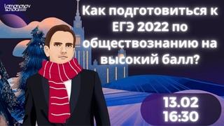 Как подготовиться к ЕГЭ 2022 по обществознанию на высокий балл?   Lomonosov School