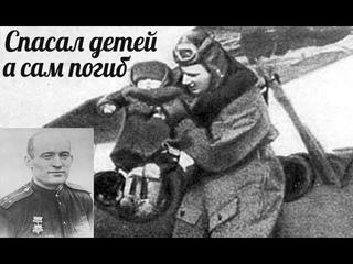 Подвиг Александра Мамкина: у пилота сгорели ноги до костей, погибая сам но он спас детей ценою жизни