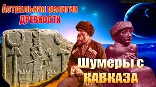 Шумеры с Кавказа, Астральная религия древности