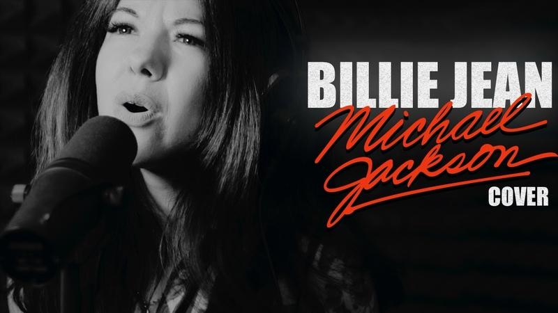 BILLIE JEAN (Michael Jackson song in Chris Cornell style) Cover by Alla Bulgakova