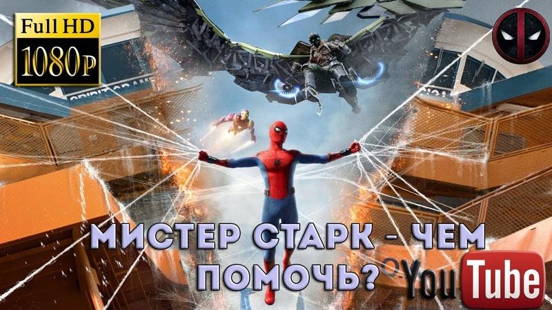 Человек Паук Возвращение домой Человек паук и Железный человек спасают корабль