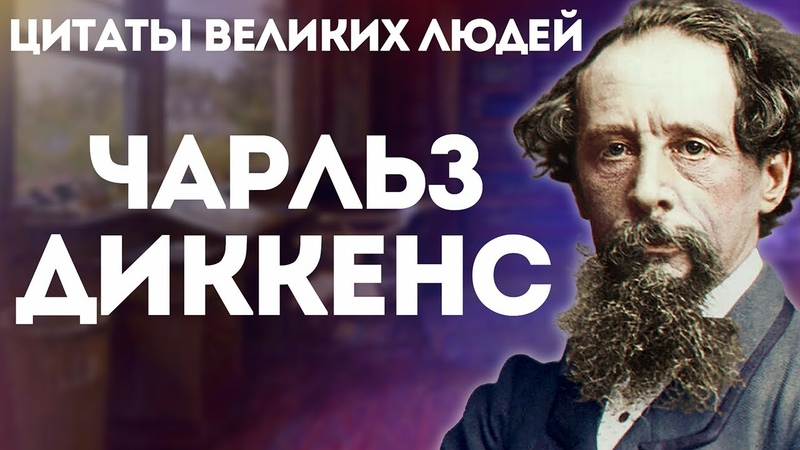 Чарльз Диккенс Цитаты великих людей Мудрые мысли афоризмы и цитаты Чарльза Диккенса