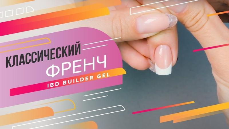 Классический френч ibd Builder Gel