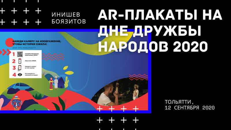 AR плакаты на Дне дружбы народов 2020