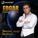 Личный фотоальбом Эдгара Геворкяна