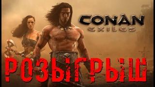 ● ИТОГИ РОЗЫГРЫША ● Conan Exiles!
