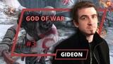 God of War - Gideon - 3 выпуск