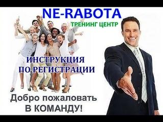 #Nerabota   Инструкция по регистрации.