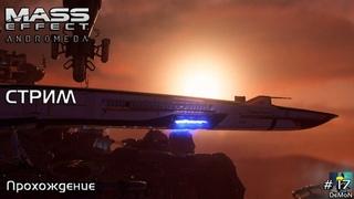Mass Effect  Andromeda прохождение Часть 17   #MassEffectAndromeda#Прохождение#Стрим