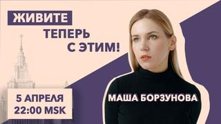 Живите теперь с этим!// Маша Борзунова/Fake news в пандемию и не только/ситуация в Беларуси//