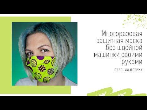 Многоразовая защитная маска без швейной машинки своими руками