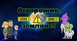 Осторожно, Земляне!, 1 сезон, 11 серия
