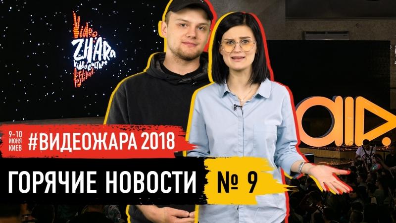 Wow ВидеоЖара2018 в Киеве ооочень близко Премия Блогосфера2018 Горячие Новости №9