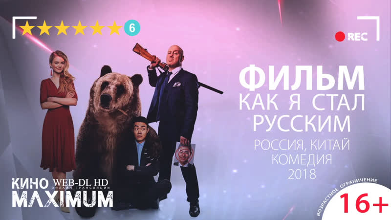 Кино Как я стал русским 2018 Maximum