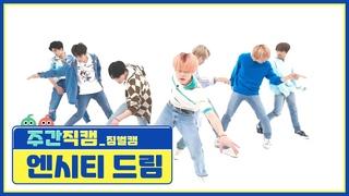 [주간아 미방 l Weekly Playlist] NCT DREAM의 'SM 댄스 메들리'♬ 짐벌캠 Full Ver. l
