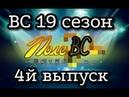 Поле ВС 19 сезон 4 выпуск. Солянка из глобалок. Марвел Битва Чемпионов