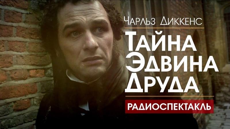 Чарльз ДИККЕНС Тайна Эдвина Друда РАДИОСПЕКТАКЛЬ аудиокнига