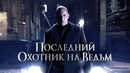 Последний охотник на ведьм UHDфэнтези, боевик, приключения2015