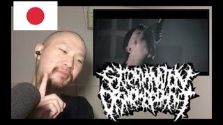 JAPANESE DeathMetal Fan Reacts to「EXTERMINATION DISMEMBERMENT - OMNIVORE」