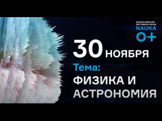 ВСЕРОССИЙСКИЙ ФЕСТИВАЛЬ НАУКИ NAUKA 0+ В НОВОСИБИРСКОЙ ОБЛАСТИ