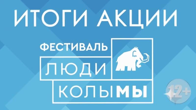 Итоги Фестиваля Люди Колымы смотрите сегодня на телеканале Колыма Плюс