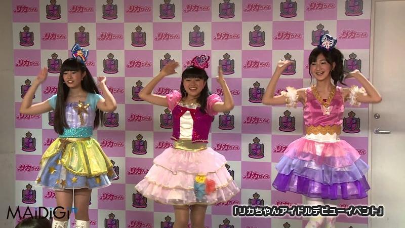 リカちゃん アイドルデビューイベント 2   Licca chan  Japanese Idol