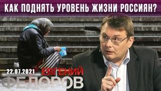 Евгений Федоров: Запад бросил Украину? Как поднять уровень жизни россиян?