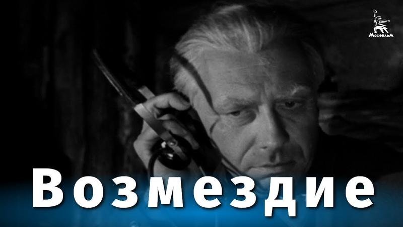 Возмездие 1 серия военная драма реж Александр Столпер 1967 г